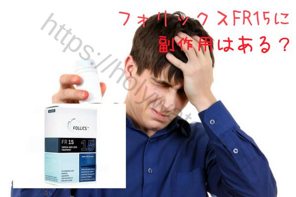フォリックスFR15副作用