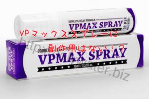 VPマックススプレー副作用なし