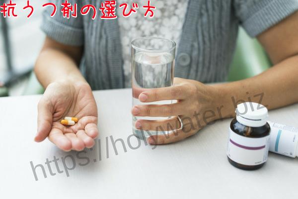 抗うつ剤選び方