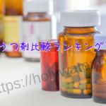 抗うつ剤比較ランキング!その他に効果や副作用についても徹底調査!