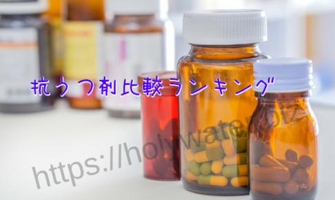抗うつ剤 比較ランキング