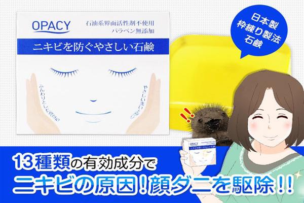 オパシー石鹸ニキビ通販効果