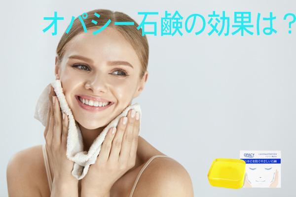 オパシー石鹸ニキビ効果